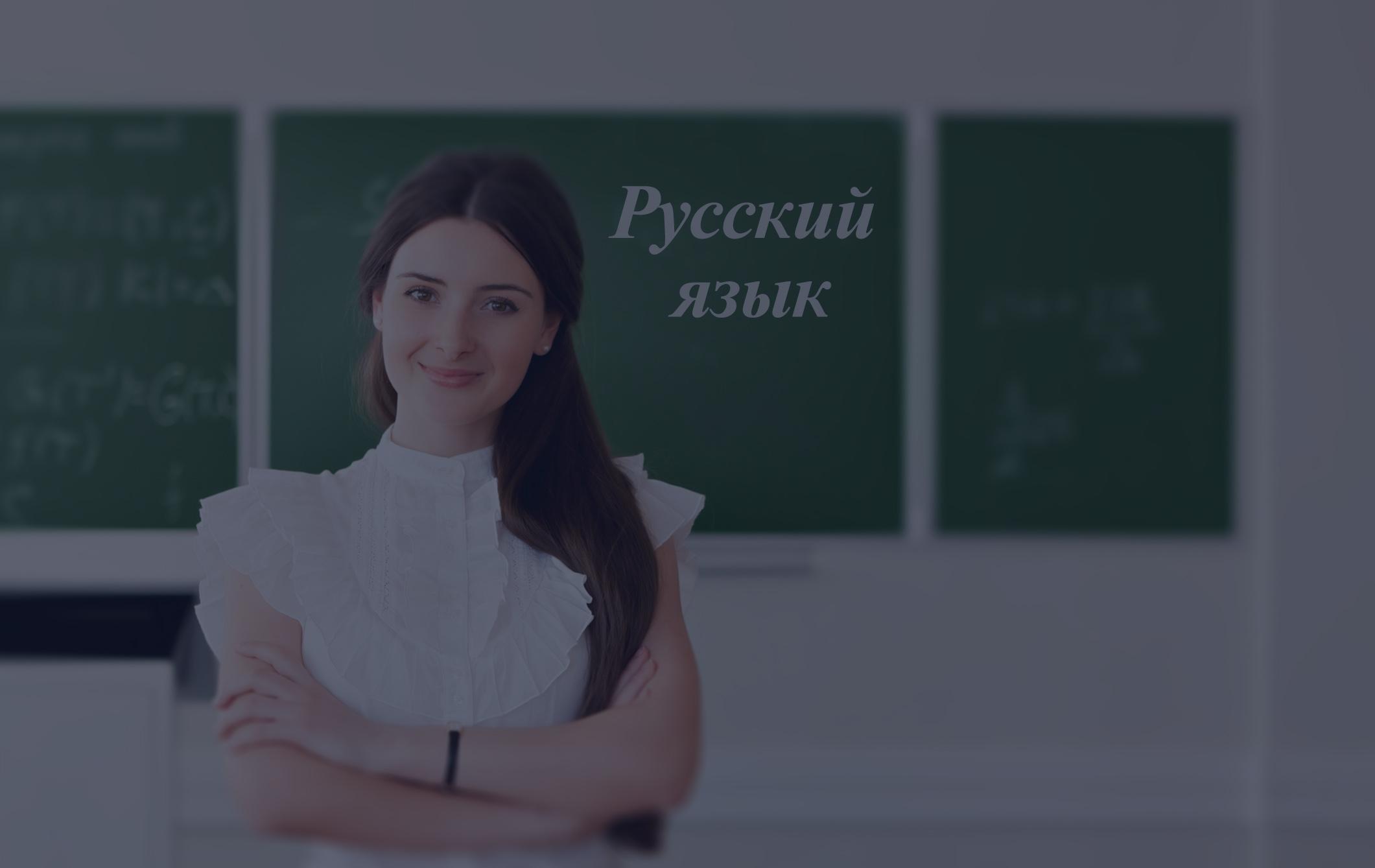 Педагогика и методика преподавания русского языка